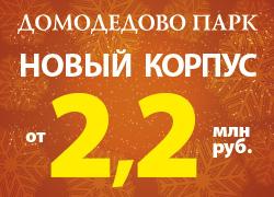 ЖК «Домодедово Парк» Квартиры в Домодедово от